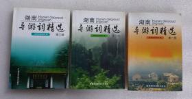 湖南导游词精选(第一.二.三册)