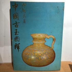 中国古玉图释