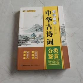 中华古诗词分类鉴赏社会卷