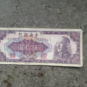 中央银行五十元,蒋介石头像