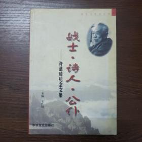 战士·诗人·公仆:许道琦纪念文集