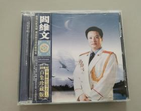 CD:中华名人名歌经典珍藏版~阎维文