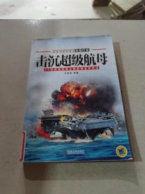 击沉超级航母:21世纪海战场上的航母生存危机