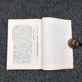 台湾商务版 陈拱《王充思想評論》(锁线胶订)