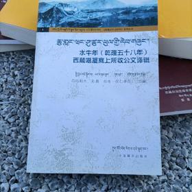 水牛年西藏噶厦商上所收公文译辑藏文