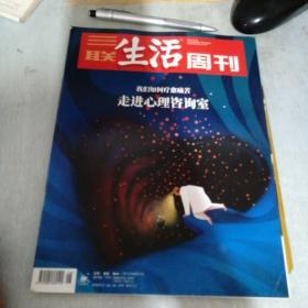 三联 生活周刊 2019年11 18