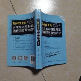 轻松背单词:大学英语四级词汇词根词缀高效记忆(第2版)