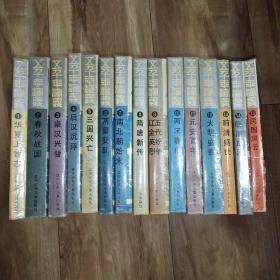 五千年演义 15册全 精装