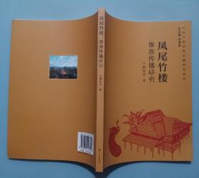 中国少数民族传播研究系列·凤尾竹楼:傣族传播研究