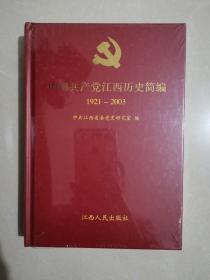 中国共产党江西历史简编(1921-2003)