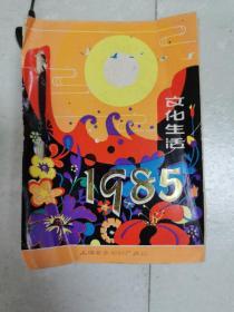1985年文化生活日历