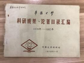 华侨大学 科研成果、论著目录汇编 1978年一1987年