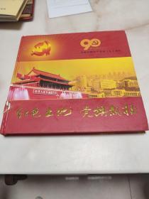 邮票册 :庆祝中国共产党成立九十周年  汕尾