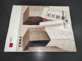 中国嘉德2006春季拍卖会  古籍善本