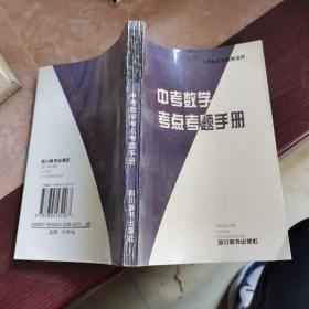 中考数学考点考题手册