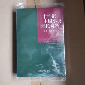 二十世纪中国小说理论资料:第一卷1897-1916