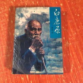 白鹿原(1993年一版一印)