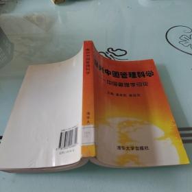 振兴中国管理科学:中国管理学引论