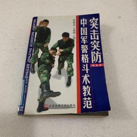 中国军警格斗术教范:突击突防