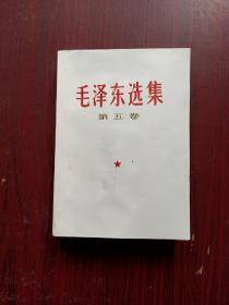 毛选毛著,毛泽东选集第五卷,一册全。这本书记载了建国以来的历次重大革命事件。有的是首次与读者见面。内有少数人闹事儿,毛主席有招儿!(可参见图片及395-397页,标有绿叶)详情见图以及描述!