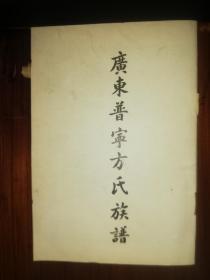 普宁方氏族谱