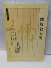 儒教敬天说(第3辑)(儒教资料类编丛书)