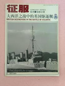 征服系列第【2】分册   大西洋之战中的英国驱逐舰利