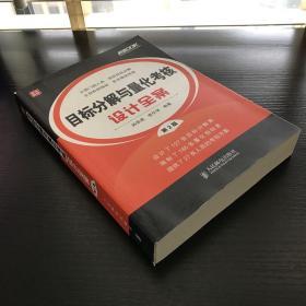 弗布克绩效考核设计与细化全案系列:目标分解与量化考核设计全案(第2版)