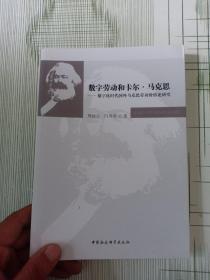 数字劳动和卡尔·马克思——数字化时代国外马克思劳动价值论研究