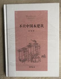 不只中国木建筑(16开硬精装,一厚册)
