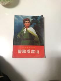 智取威虎山(革命现代京剧)