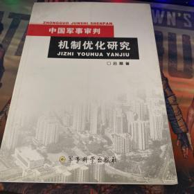 中国军事审判机制优化研究