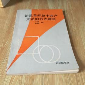 论改革开放中共产党员的行为规范 正版 无笔迹