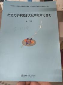 北京大学中国古文献研究中心集刊·第十六辑
