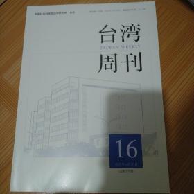 台湾周刊 2020年第16期 总第1373期