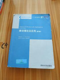 振动理论及应用(第5版)