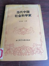 当代中国社会科学家