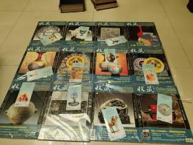 收藏 2008年(全12册)