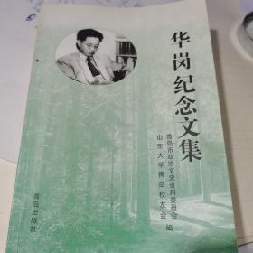 华岗纪念文集(山东大学首任校长)