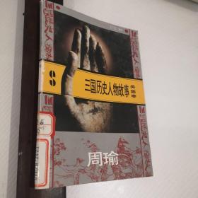 三国历史人物故事 吴国卷周瑜