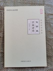 现货:中华中医昆仑  宋祚民学术评传大字版()