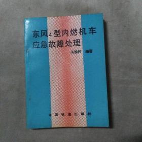 东风4型内燃机车应急故障处理
