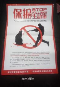 保护野生动物宣传画(58×42厘米)
