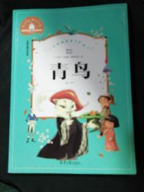 青鸟(儿童彩图注音版)/世界经典文学名著宝库