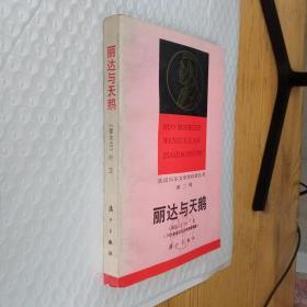 丽达与天鹅 获诺贝尔文学奖作家丛书(第二辑)