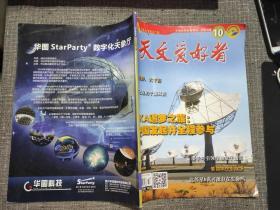 天文爱好者 2016年第10期 关键词:冥王星的千面风景,SKA追梦之旅——中国发起并全程参与!比邻星b真可能存在生命吗?