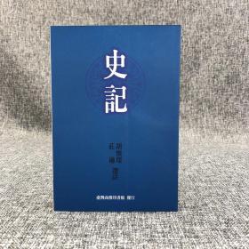 台湾商务版  胡怀琛 庄适 选注《史记》(锁线胶订)