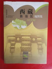 西藏自治区地图集