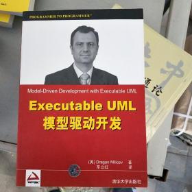 Executable UML模型驱动开发
