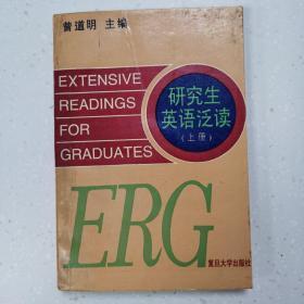 研究生英语泛读(上)